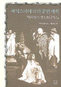 셰익스피어극의 공연세계