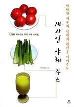 생과일 야채 주스