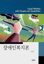 장애인복지론