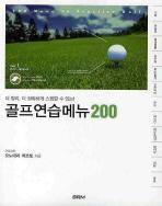 골프연습메뉴 200