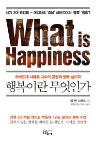 행복이란 무엇인가