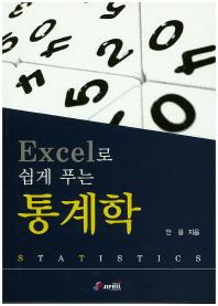 통계학(Excel로 쉽게 푸는)(양장본 HardCover)