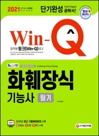 화훼장식기능사 필기 단기완성(2021)(Win-Q)(개정판 3판)
