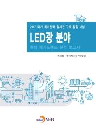 LED광 분야 특허 메가트렌드 분석 보고서 2017