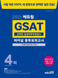 GSAT 온라인 삼성직무적성검사 파이널 봉투모의고사(2021)