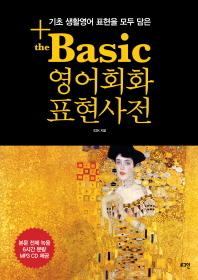 The Basic 영어회화 표현사전(기초 생활영어 표현을 모두 담은)(개정판)(CD1장포함)