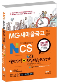 MG새마을금고 지역본부 일반상식+NCS 직업기초능력평가