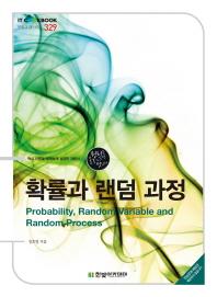 확률과 랜덤 과정(IT CookBook 329)