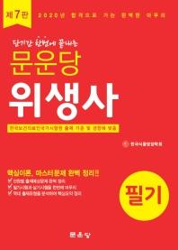 위생사 필기(2020)(단기간 한번에 끝내는)(7판)