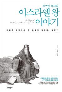 이스라엘 왕 이야기(신우인 목사의)