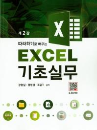 EXCEL 기초실무(따라하기로 배우는)(2판)