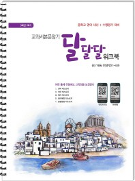 중학 영어 중3-1 교과서본문암기 달달달 워크북(YBM 박준언)(2018)(스프링)