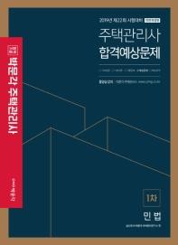 민법 합격예상문제(주택관리사 1차)(2019)(합격기준 박문각)(전면개정판)