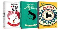책으로 여행하는 아이 세트(전3권)