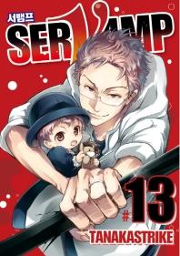 서뱀프(Servamp). 13(판도라 코믹스)