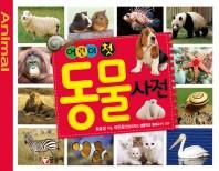 어린이 첫 동물 사전(글송이 사전 8)(양장본 HardCover)