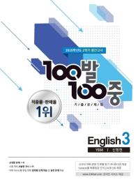 중학 영어 3-2 중간고사 기출문제집(YBM 신정현)(2019)