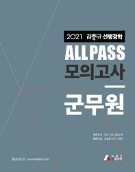 김중규 선행정학 모의고사 군무원(2021)(All Pass)