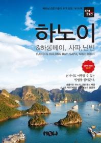 트래블로그 하노이 & 하롱베이, 사파, 닌빈(2019-2020)