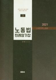 노동법 판례 암기장 (2021)(개정판 3판)
