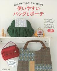 [해외]使いやすいバッグとポ-チ