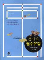 고등수학(상) 고1 1201제(필수유형)(2012)