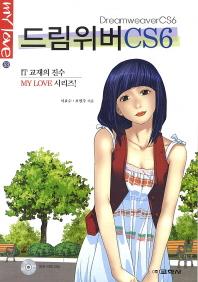 드림위버 CS6(CD1장포함)(My Love 53)