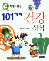 초등학생이 뽑은 101가지 건강상식
