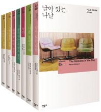 가즈오 이시구로 컬렉션(반양장)(전7권)