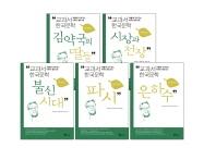 교과서 한국문학 (박경리 대표작 시리즈) 세트