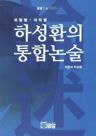 하성환의 통합논술(밀알 논술 시리즈 1)