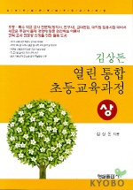 열린통합 초등교육과정(상)