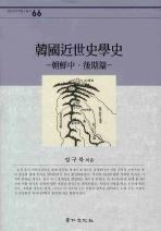 한국근세사학사(조선 중 후기편)
