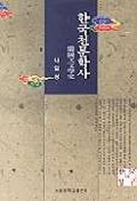한국천문학사