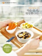 하루 한끼 채식 한 그릇(살림로하스 21)