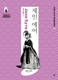 제인 에어(진형준 교수의 세계문학컬렉션 36)
