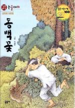 동백꽃(한국문학 3:김유정단편집)