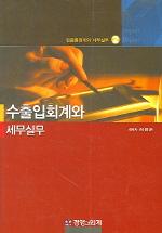 수출입회계와 세무실무(4판)