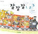 잘잘잘 123(수놀이 그림책)(말문 틔기 그림책 2)(보드북)