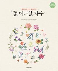 꽃 이니셜 자수(핸드메이드 시크릿 레시피)