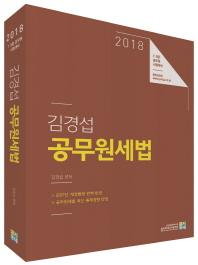 김경섭 공무원세법(2018)