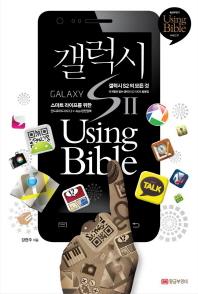 갤럭시S 2 USING BIBLE(USING BIBLE 시리즈 7)