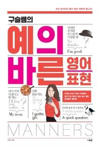 예의 바른 영어 표현(구슬쌤의)