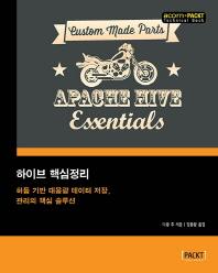 하이브 핵심정리(acorn+PACKT 시리즈)