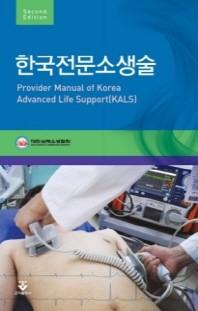 한국전문소생술(2판)