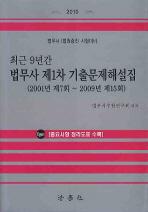 법무사 제1차 기출문제해설집(최근 9년간)(2010) #