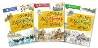 스토리텔링 초등 한국사 교과서 세트(전3권)