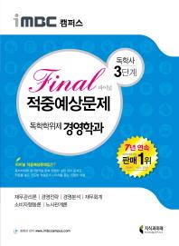 독학학위제 독학사 경영학과 3단계 Final(파이널) 적중예상문제(iMBC 캠퍼스)