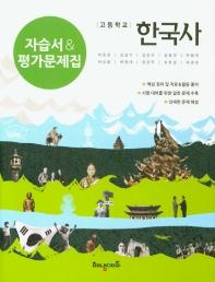 고등 한국사 자습서&평가문제집(2020)