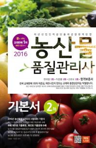 농산물 품질관리사 2차 기본서(2016)
